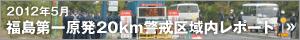2012年5月福島第一原発20km警戒区域内レポート